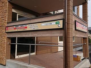 ootsu_kanban01.jpg