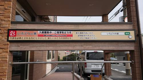ootsu_kanban02.jpg