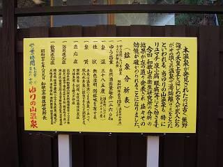 20070218yurinoyamaonsen11.jpg